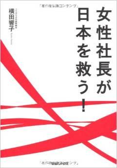 「女性社長が日本を救う!」に見る前向きな生き方