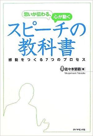 「スピーチの教科書」|人の心を動かすスピーチを作りたい