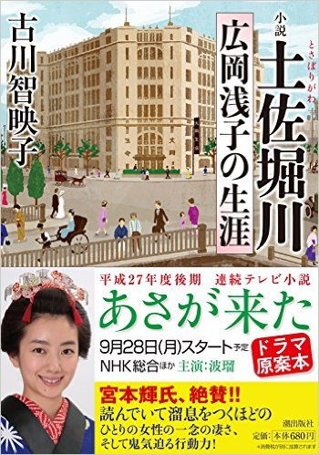 NHK朝ドラ「あさが来た」| 怒涛の人生、九転十起の精神