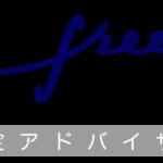 NPO法人の記帳業務、決算書作成にもfreeeを使って効率化!