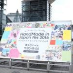 HandMade In Japan Fes 2016に行ってきました|客目線で感じたこと