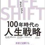 今年読んでよかった本2016|LIFE SHIFT 100年時代の人生戦略